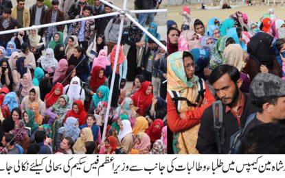 کےآئی یو کے طلبہ وطالبات کا وزیراعظم فیس سکیم برائے پسماندہ علاقہ جات کی بحالی کے لیے احتجاج