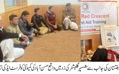 ہلال احمر کی حسن آباد ہنزہ میں ابتدائی طبی امداد کی تربیتی ورکشاپ