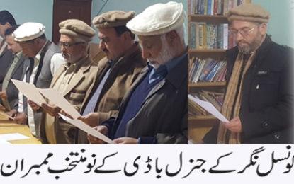 حسینیہ سپریم کونسل نگر کی نئی کابینہ نے حلف اُٹھا لیا