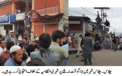 چلاس شہر میںبڑا گوشت کی کمی، قصاب ہڈیاں بیچ رہے ہیں، مکین سراپا احتجاج، 5 قصاب جیل پہنچ گئے