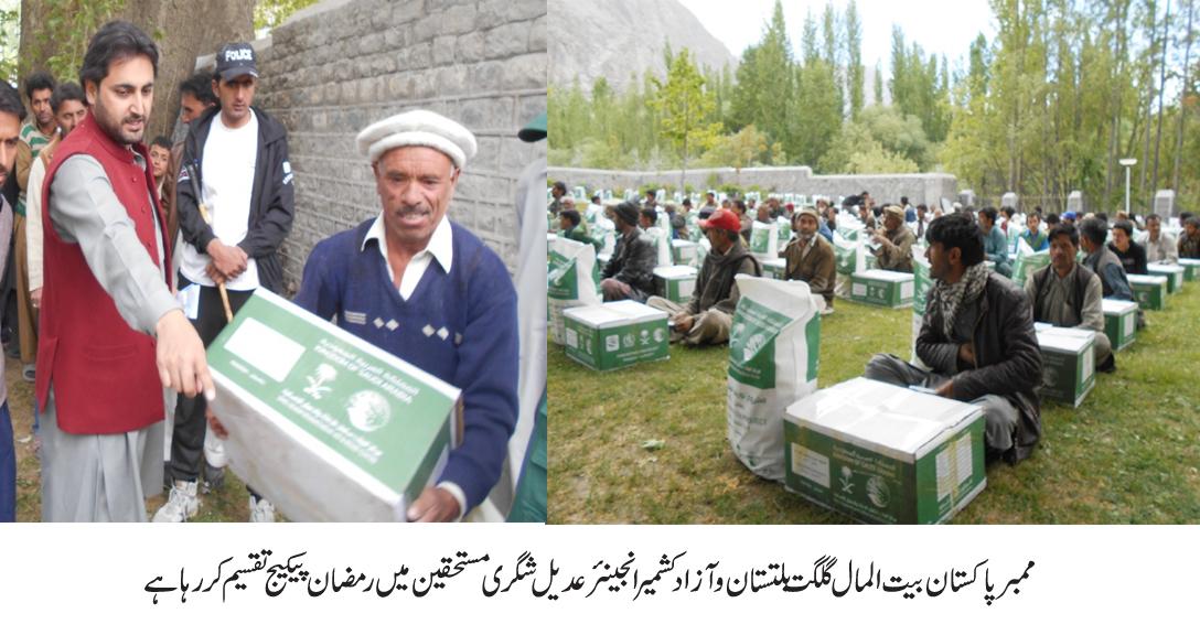 شاہ سلمان کے فلاحی ادارے نے 10 اضلاع  کے 5 ہزار گھرانوںمیں'رمضان پیکج' کی تقسیم شروع کردی