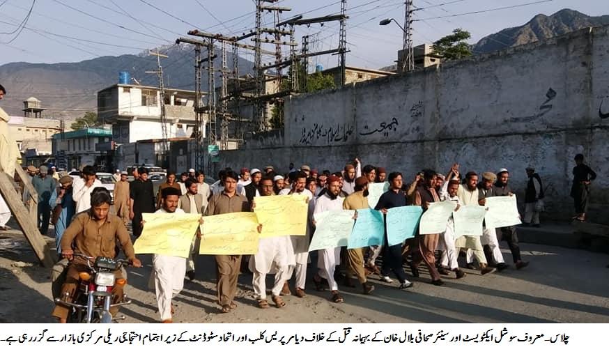 محمد بلال خان کے قتل کے خلاف چلاس میںاحتجاجی مظاہرے، قاتلوںکی گرفتاری کا مطالبہ