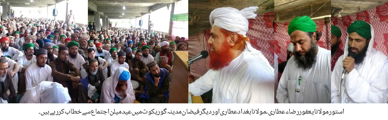 دعوت اسلامی کے زیر اہتمام فیضانِ مدینہ استور میں عید ملن اجتماع منعقد