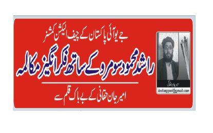 جمعیت علمائے اسلام کے چیف الیکشن کمشنر راشد محمود سومرو کے ساتھ ایک فکر انگیرز مکالمہ