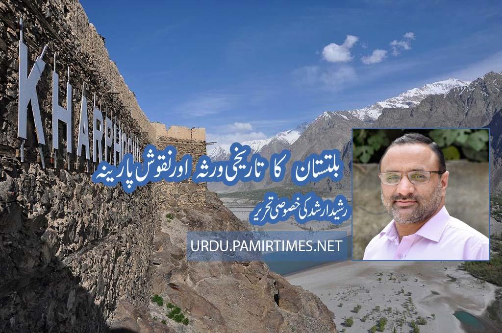 بلتستان کا تاریخی ورثہ اور نقوش پارینہ