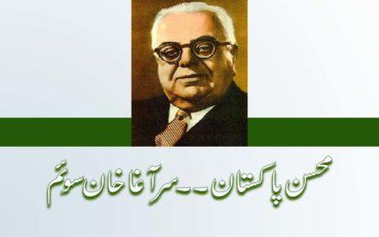 محسن پاکستان …. سرآغا خان سوئم