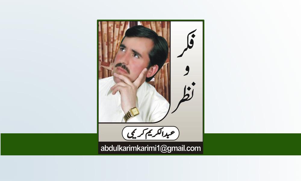 کاظمی صاحب کی تاریخی کتاب اور میرا پیش لفظ