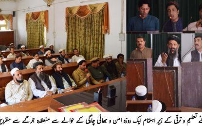 """""""شمالی پاکستان کی قومیتوں میں ثقافتی و نسلی تکثریت کا فروغ"""" کے عنوان سے بالائی کوہستان میں جرگے کا انعقاد"""
