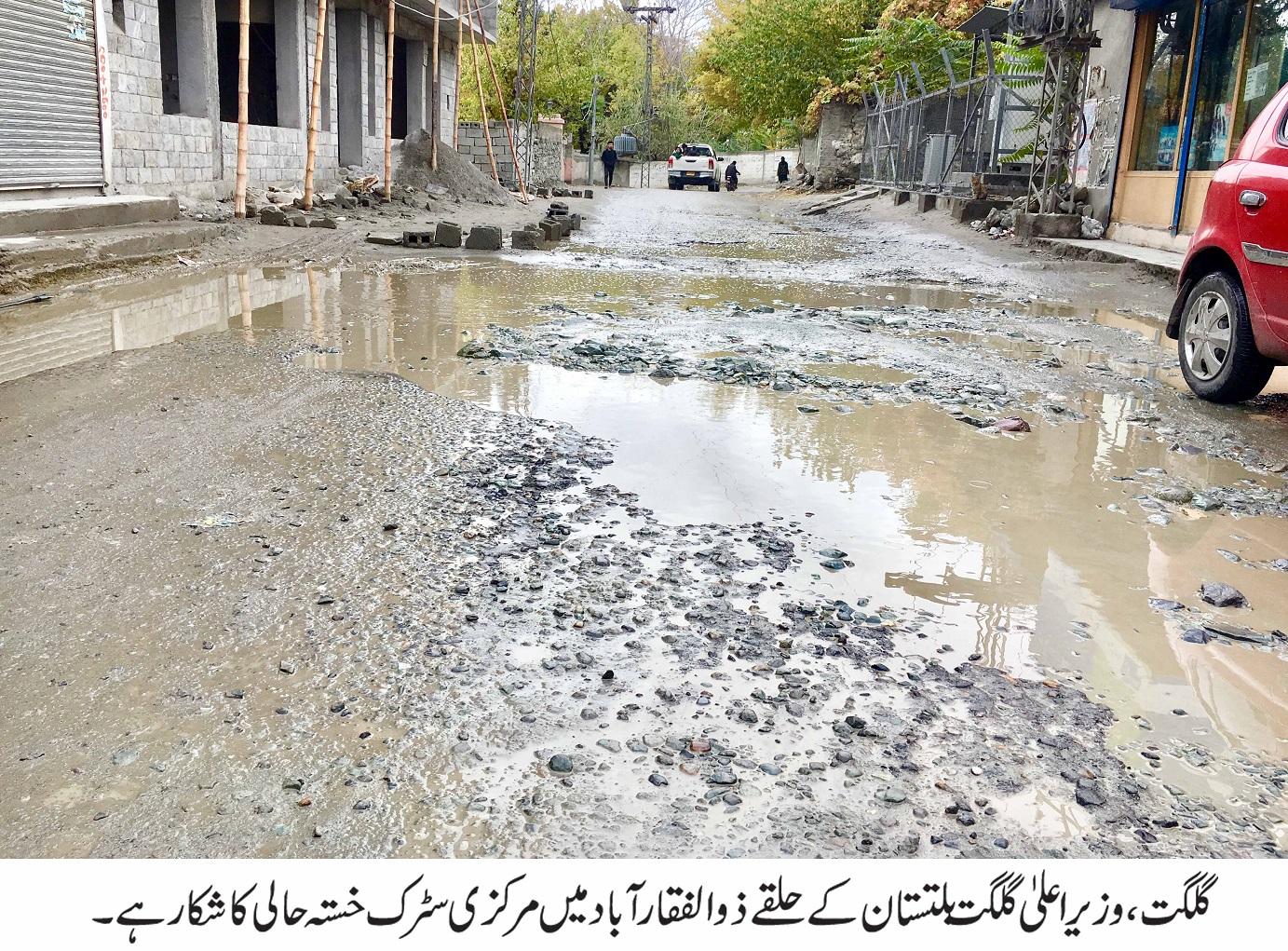 وزیر اعلی گلگت بلتستان کے انتخابی حلقے ذولفقار آباد میں سڑکوں کی حالت قابل رحم