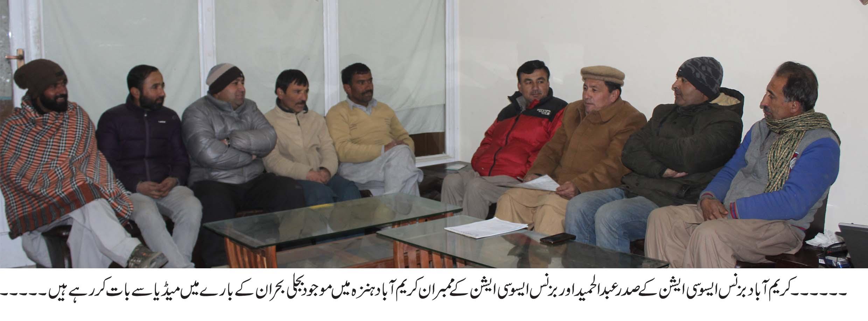 بجلی کی غیر منصفانہ تقسیم سے کریم آباد ہنزہ میں کاروبار مشکل ہورہاہے، بزنس ایسوسی ایشن