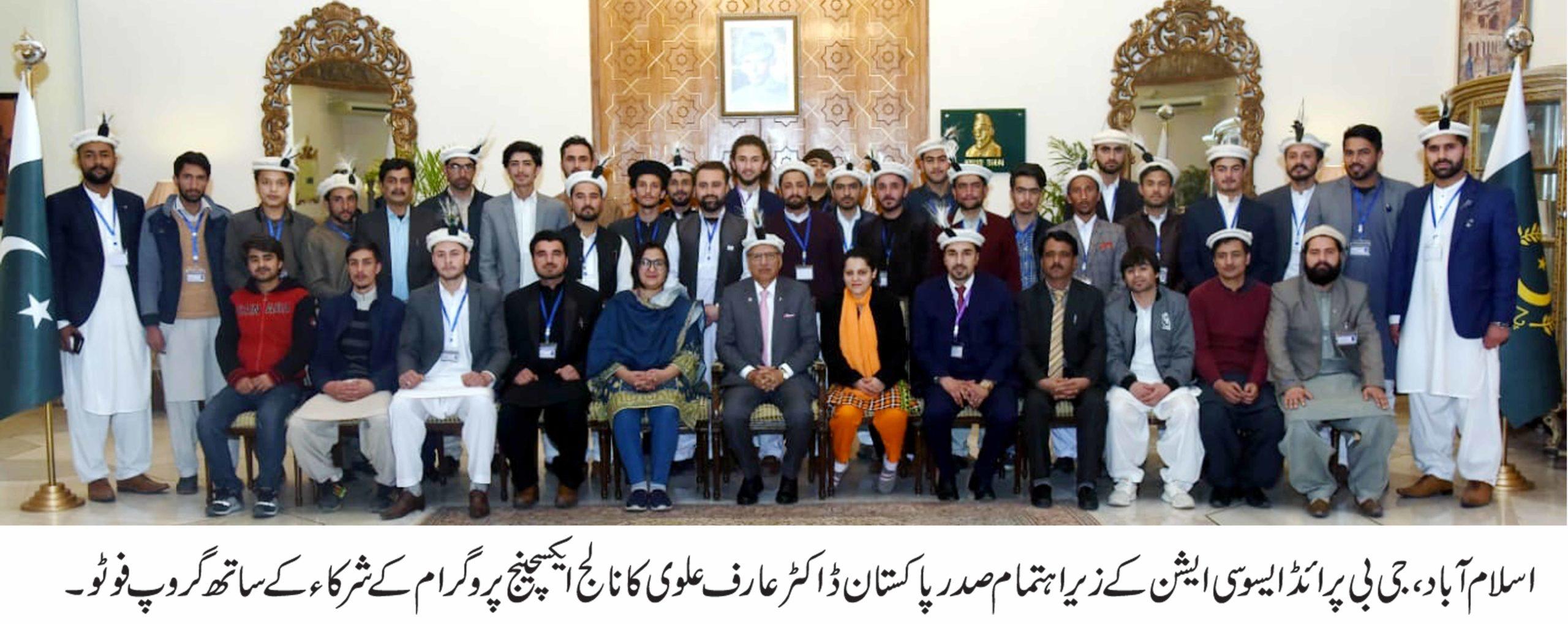 گلگت بلتستان پرائیڈ نام ادارے کے زیر اہتمام منعقدہ 'ایکسچینج پروگرام' کے تحت نوجوانوں کے ایک گروہ کی صدر مملکت سے ملاقات