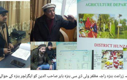زراعت کے شعبے میں مزید کام کرنے کی ضرورت ہے،  ڈُپٹی کمشنر ہنزہ بابر صاحب الدین