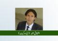 کیا پاکستان نے شملہ معاہدہ 1972 سے عملاً دستبرداری کا اعلان کردیا ؟