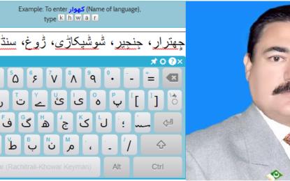 رحمت عزیز چترالی نے کھوار زبان کو سات پلیٹ فارم پر سپورٹ کرنے والا کی بورڈ متعارف کردیا