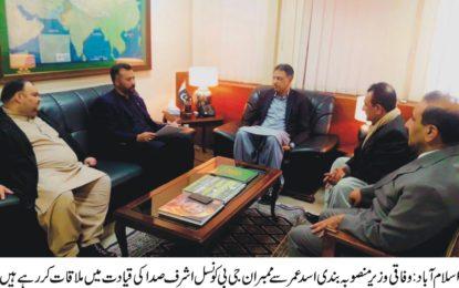 گلگت بلتستان حکومت کی ترجیحات میں سرفہرست ہے، وفاقی وزیر منصوبہ بندی کی اراکین گلگت بلتستان کونسل سے گفتگو