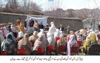 خواتین کے عالمی دن پر چترال کے دونوںاضلاع میں تقاریب منعقد، خواتین پر تشدد اور جاہلانہ رسوم و رواج پر پابندی کا مطالبہ