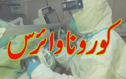 چترال میں کورونا وائریس کا مشتبہ مریض پشاور ریفر