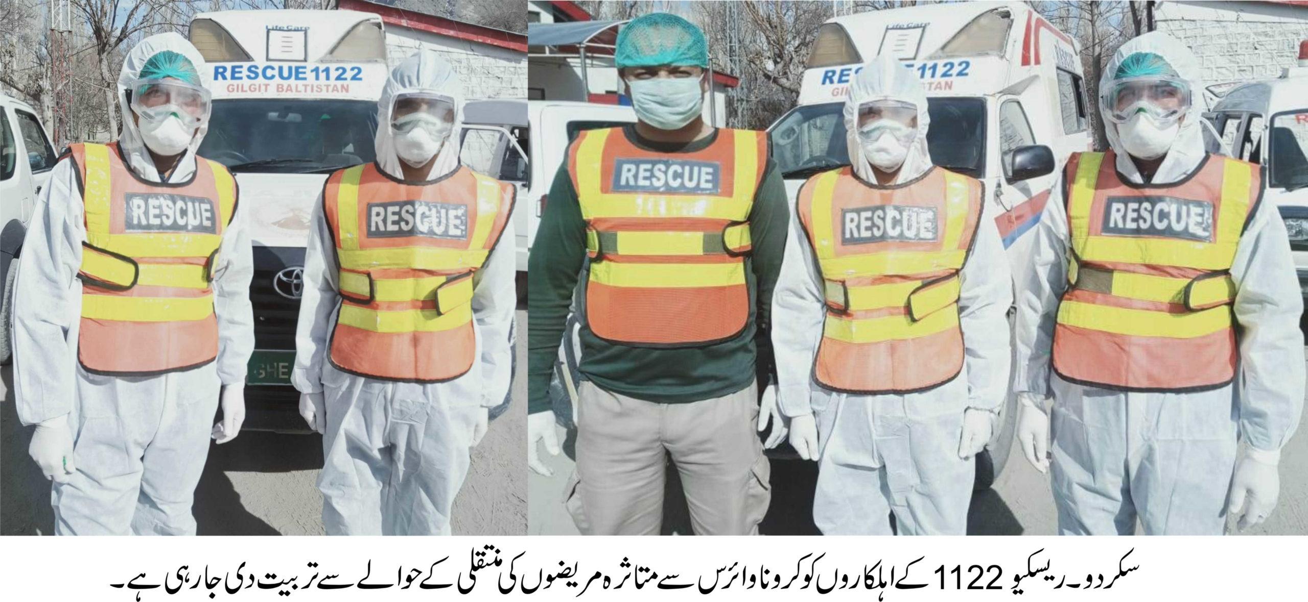 گلگت بلتستان ایمرجنسی سروسز ریسکیو 1122 لاک ڈاون میں بھی امدادی سرگرمیوں میں مصروف
