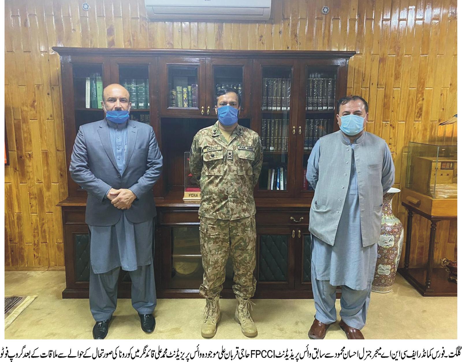 ضلع نگر کے وفد کی فورس کمانڈر میجر جنرل احسان محمود سے ملاقات