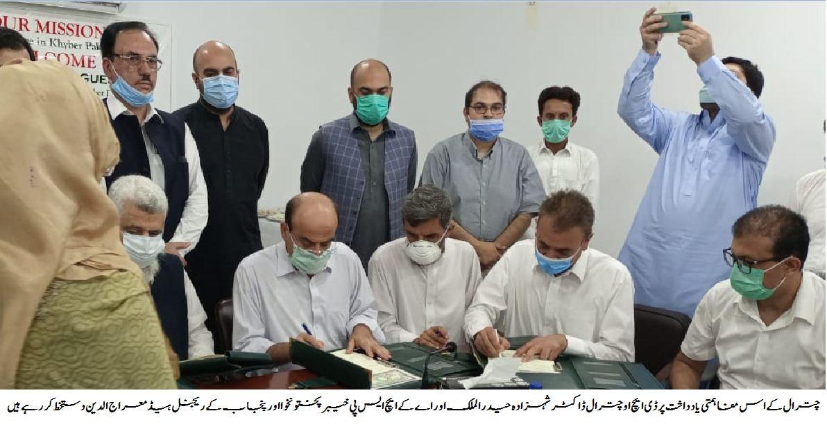 خیبر پختونخواہ حکومت اور آغا خان ہیلتھ سروس پاکستان کے درمیان نئے مفاہمتی معائدے پر دستخط