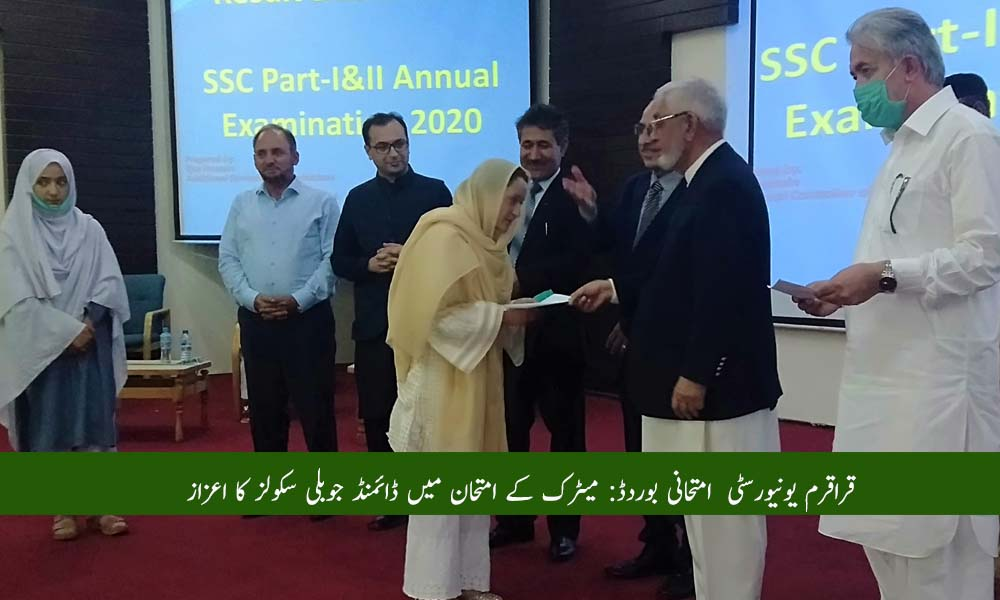قراقرم یونیورسٹی امتحانی بورڈ نے میٹرک کے سالانہ نتائج کا اعلان کردیا، آغا خان ایجوکیشن سروسز کا اعزاز