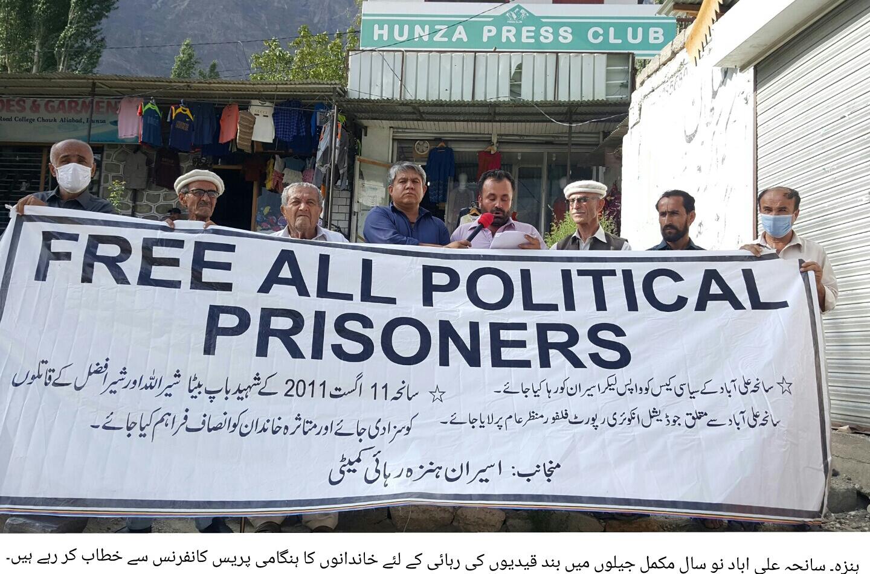 11 اگست یوم سیاہ، نو سالوں سے 14 بیگناہ قید، 17 اگست سےعلی آباد میںدھرنا ہوگا، اسیران ہنزہ رہائی کمیٹی کا اعلان