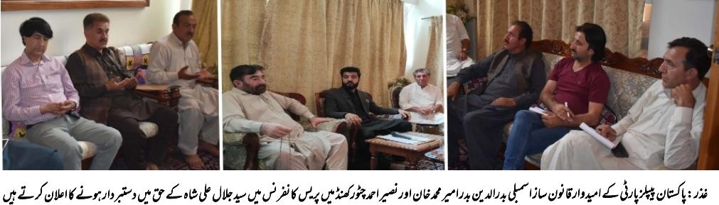 پاکستان پیپلز پارٹی کے تین امیدوار سید جلال علیشاہ کے حق میں دستبردار