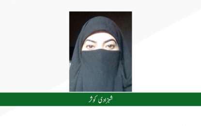 حجاب، ہماری پہچان